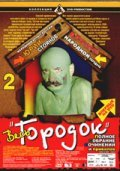 Gorodok - movie with Yuri Stoyanov.