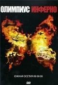 Olimpius Inferno is the best movie in Vadim Tsallati filmography.