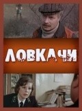Lovkachi - movie with Igor Yasulovich.