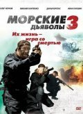 Morskie dyavolyi 3 - movie with Oleg Chernov.