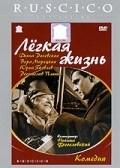Legkaya jizn is the best movie in Vsevolod Safonov filmography.