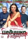 Dedushka v podarok - movie with Aleksandr Mikhajlov.
