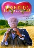 Lyubit po-russki - movie with Georgi Martirosyan.