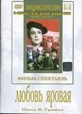 Lyubov Yarovaya is the best movie in Valentina Kibardina filmography.