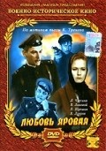 Lyubov Yarovaya is the best movie in Vladimir Kenigson filmography.
