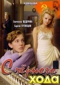 S chernogo hoda is the best movie in Svetlana Shedrina filmography.