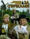 Za spichkami is the best movie in Galina Polskikh filmography.