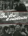 Za vse v otvete is the best movie in Yuri Mazhuga filmography.