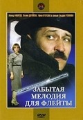 Zabyitaya melodiya dlya fleytyi is the best movie in Vatslav Dvorzhetsky filmography.