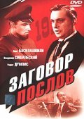 Zagovor poslov is the best movie in Rita Gladunko filmography.