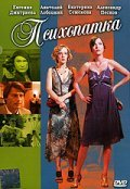 Psihopatka is the best movie in Yekaterina Kuznetsova filmography.