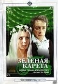 Zelenaya kareta is the best movie in Natalya Tenyakova filmography.