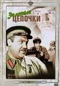 Zelenyie tsepochki is the best movie in Aristarkh Livanov filmography.