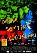Baska semtin cocuklari is the best movie in İsmail Hacıoğlu filmography.