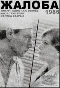 Jaloba is the best movie in Marina Starykh filmography.