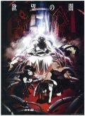Hagane no renkinjutsushi is the best movie in Rie Kugimiya filmography.