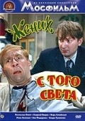 Jenih s togo sveta is the best movie in Zoya Fyodorova filmography.