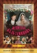 Jenitba Balzaminova is the best movie in Yekaterina Savinova filmography.