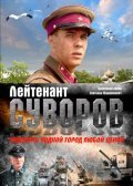 Leytenant Suvorov is the best movie in Aleksei Kozlov filmography.