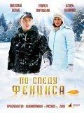 Po sledu Feniksa is the best movie in Viktor Nemets filmography.