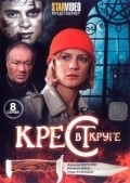 Krest v kruge - movie with Yuri Kuznetsov.