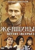 Jenschinyi shutyat vserez is the best movie in Irina Melnik filmography.