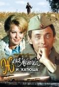 Jenya, Jenechka i «Katyusha» is the best movie in Mikhail Kokshenov filmography.