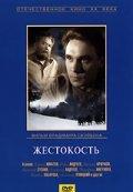 Jestokost is the best movie in Aleksandr Susnin filmography.