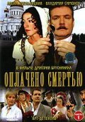Oplacheno smertyu - movie with Aleksandr Oleshko.