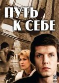 Put k sebe - movie with Albert Filozov.