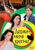 Derji menya krepche - movie with Maxim Drozd.