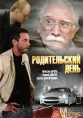 Roditelskiy den - movie with Maxim Drozd.