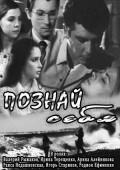 Poznay sebya is the best movie in Irina Tereshchenko filmography.