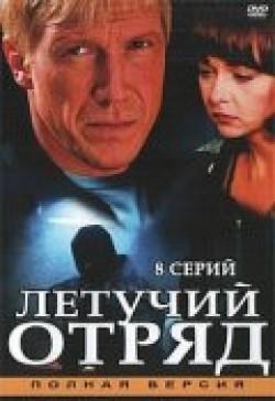 Letuchiy otryad (serial) is the best movie in Darya Tsiberkina filmography.