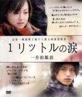 Ichi rittoru no namida is the best movie in Hiroko Yakushimaru filmography.