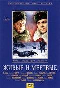 Jivyie i mertvyie is the best movie in Boris Chirkov filmography.