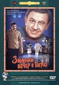 Zimniy vecher v Gagrah is the best movie in Sergei Nikonenko filmography.