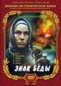 Znak bedyi is the best movie in Gennadi Garbuk filmography.