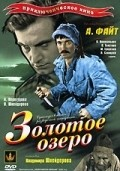 Zolotoe ozero - movie with Andrei Fajt.