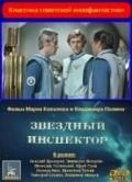 Zvezdnyiy inspektor is the best movie in Timofei Spivak filmography.