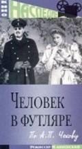 Chelovek v futlyare is the best movie in Osip Abdulov filmography.