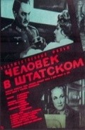Chelovek v shtatskom - movie with Juozas Budraitis.