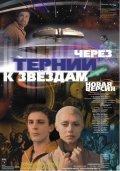 Cherez ternii k zvezdam is the best movie in Vatslav Dvorzhetsky filmography.
