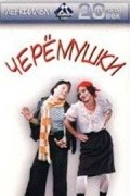 Cheremushki is the best movie in Vladimir Zemlyanikin filmography.