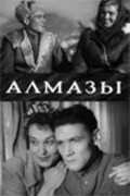 Almazyi - movie with Nina Alisova.