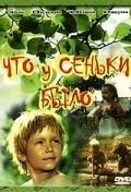 Chto u Senki byilo is the best movie in Yuliya Kosmachyova filmography.