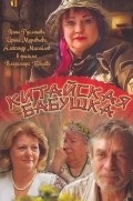 Kitayskaya babushka - movie with Aleksandr Mikhajlov.