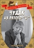 Chudak iz pyatogo «B» is the best movie in Nikolai Merzlikin filmography.