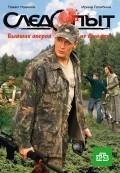 Sledopyit is the best movie in Timofei Fyodorov filmography.