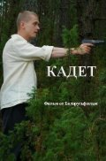 Kadet is the best movie in Aleksandr Sutskover filmography.